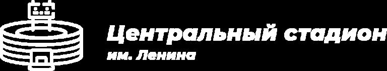 Центральный стадион им. В.И. Ленина Орел